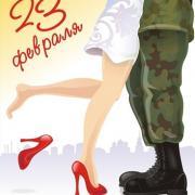 от девушки открытка 23 февраля