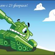 танк открытка 23 февраля