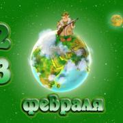 зеленая открытка 23 февраля