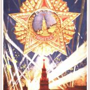советская открытка 9 мая картинка