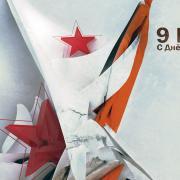 белая открытка 9 мая