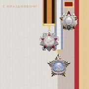 военные награды на открытке