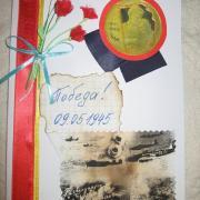 открытка от детей ветеранам
