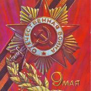 красные открытки с днем победы
