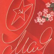 открытки советские