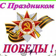 9 мая открытка с днем победы