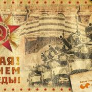 открытки ветеранам 9 мая