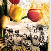 открытки с днем победы дедушке