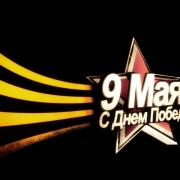 никто не забыт ни что не забыто 9 мая