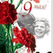 день 9 мая открытки