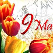 открытки 9 мая картинки