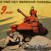 танк открытка 9 мая