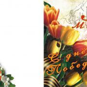 тюльпаны на открытке 9 мая