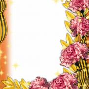 9 мая открытка для надписи