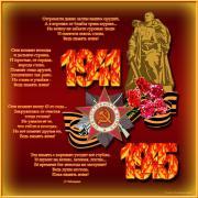 стихи 1941-1945 открытка