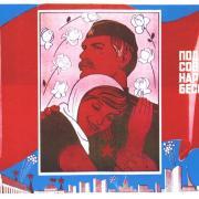 советская открытка 9 мая