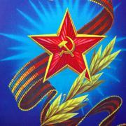 открытки советские к 9 мая