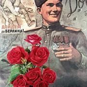 солдат на открытке 9 мая