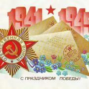 военные годы открытка 9 мая