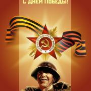 солдат на открытке 9 мая победа