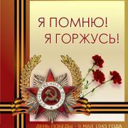 память о  героях открытка 9 мая