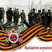 герои на открытке 9 мая