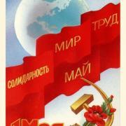 открытка деньь труда