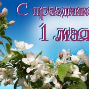 с праздником открытки 1 мая