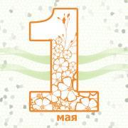 1 мая праздник