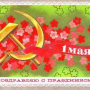 1 мая открытки картинки