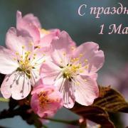 с праздником 1 мая открытка картинка