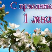 праздник 1 мая открытка