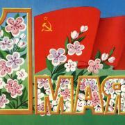 1 мая открытка