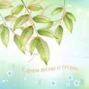 1 мая открытка фото