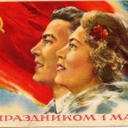 с праздником 1 мая советская
