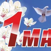 1 мая мир голуби