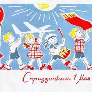 дети на открытке 1 мая