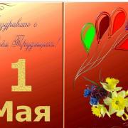 шарики на открытке 1 мая