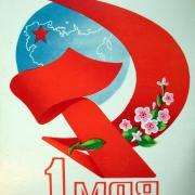 1 мая ретро советская открытка