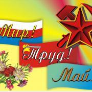 мир труд май открытка 1 мая