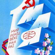 открытки для 1 мая