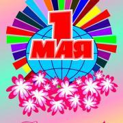 красивые открытки на 1 мая