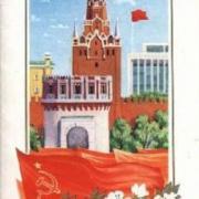 1 мая открытка кремль