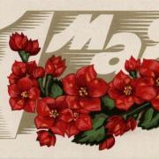 праздник трудящихся открытка