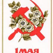 серп 1 мая открытка