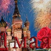 1 мая открытка кремль фото