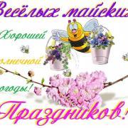 веселых майских праздников 1 мая