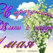 весна и труд 1 мая