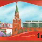 кремль день труда открытка