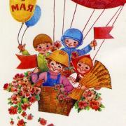 дети на шаре открытка 1 мая